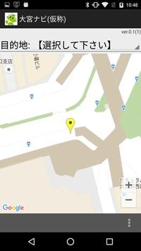 歩行者ナビ(大宮版)☆ screenshot 2