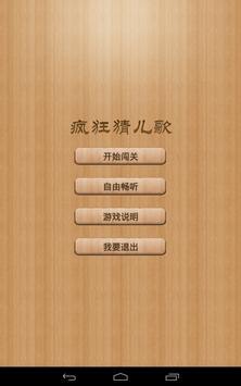 疯狂猜歌 儿歌版 screenshot 6
