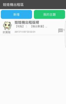抓寶龍【全台灣娃娃機查詢】開放測試中 screenshot 3