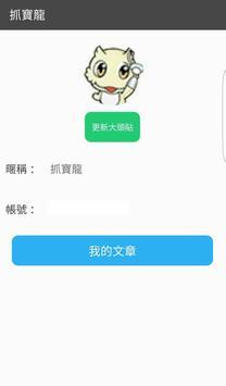 抓寶龍【全台灣娃娃機查詢】開放測試中 screenshot 2