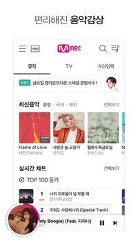 엠넷(Mnet) poster