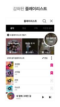 엠넷(Mnet) apk screenshot