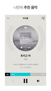 엠넷(Mnet) apk screenshot