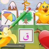 Preschool Elif Ba Arabic icon