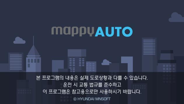 mappyAUTO(맵피오토) : 새로운 드라이빙 파트너 screenshot 4