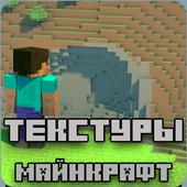 Текстуры для Майнкрафт icon