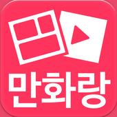 만화랑 - 무료만화, 웹툰, 웹소설 icon