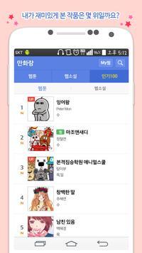 만화랑 - 무료만화, 웹툰, 웹소설 apk screenshot