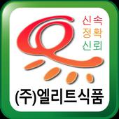엘리트식품 족발납품 icon