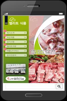 엘리트식품 족발납품 poster
