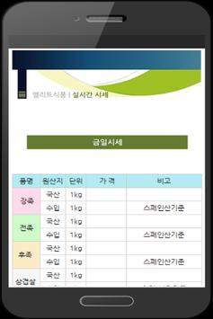 엘리트식품 족발납품 apk screenshot