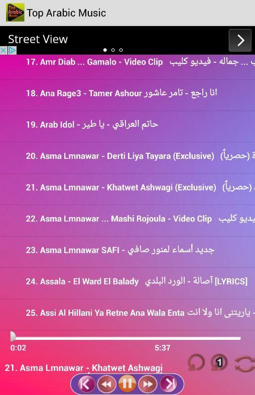 ASMAA 2013 LAMNAWAR MP3 MUSIC TÉLÉCHARGER