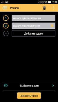 РосКом poster