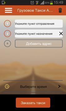 Грузовое Такси Альметьевск screenshot 1