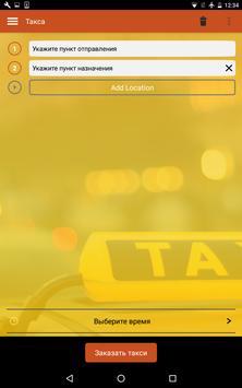 Такса screenshot 3