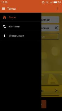 Такса screenshot 1