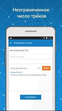 FTP Tracker screenshot 3