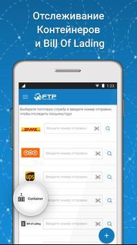 FTP Tracker screenshot 1