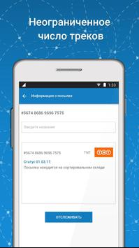 FTP Tracker screenshot 7