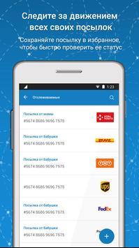 FTP Tracker screenshot 4
