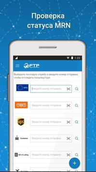 FTP Tracker apk screenshot