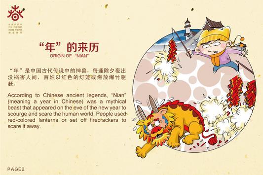 Chinese Spring Festival Comics apk screenshot