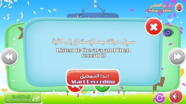 Learn Quran Kids screenshot 12