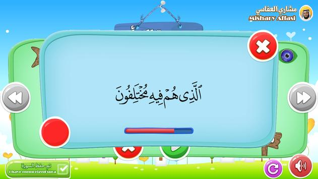 Learn Quran Kids screenshot 21