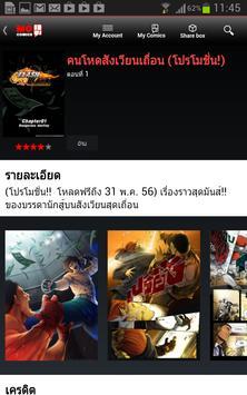 การ์ตูน โมคอมมิคส์ apk screenshot