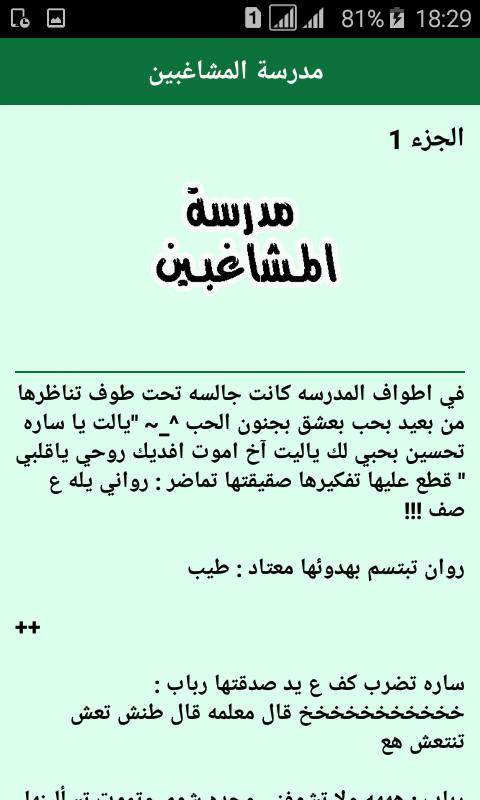 MASRAHIYAT ARABIA TÉLÉCHARGER