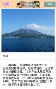 愛旅足跡 九州鹿兒島篇 screenshot 1