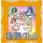光之美少女@動漫Club icon