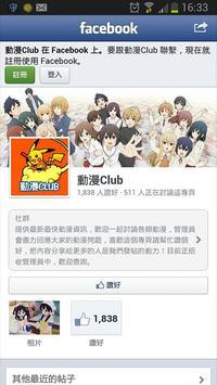 光之美少女@動漫Club apk screenshot