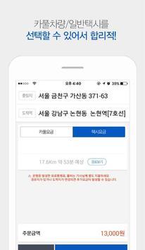 픽업택시(라이더) – 대리기사전용 합승콜택시 서비스 apk screenshot