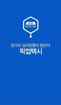 픽업택시(라이더) – 대리기사전용 합승콜택시 서비스 poster
