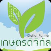 เกษตรดิจิทัล - Digital Farmer icon