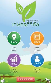เกษตรดิจิทัล - Digital Farmer poster