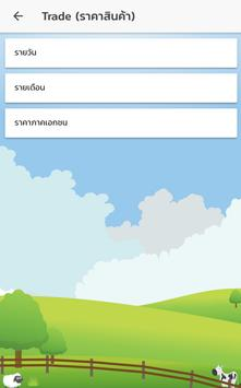 เกษตรดิจิทัล - Digital Farmer screenshot 3