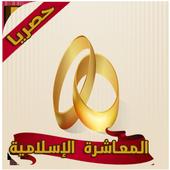 المعاشرة الزوجية الإسلامية icon