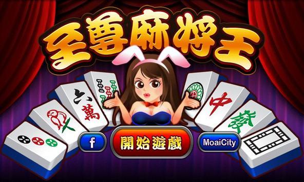 至尊麻將王 (單機版 Mahjong) poster
