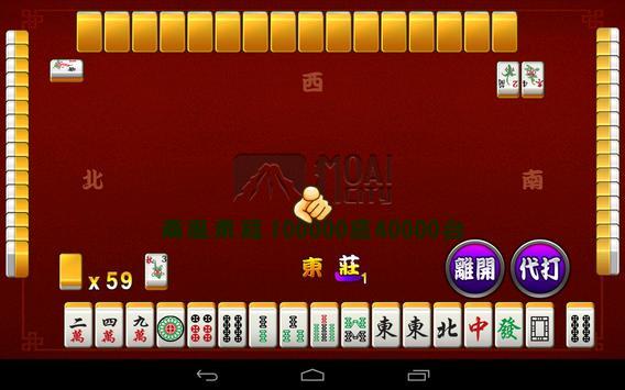 至尊麻將王 (單機版 Mahjong) apk screenshot