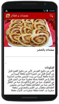 معجنات و فطائر رمضانية 2017 screenshot 5