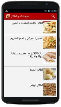معجنات و فطائر رمضانية 2017 screenshot 6