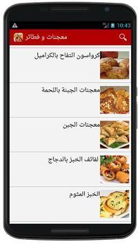 معجنات و فطائر رمضانية 2017 screenshot 7