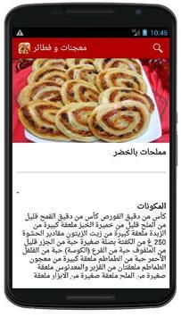 معجنات و فطائر رمضانية 2017 screenshot 8