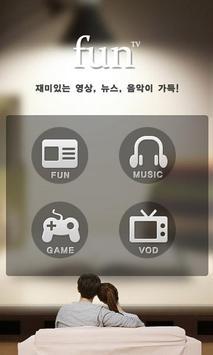 즐거운 펀 TV 라이프-뉴스,음악,게임,드라마 무료보기 screenshot 1