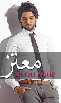 معتز أبو الزوز جميع اغاني Moataz Abou Zouz 2018 screenshot 1