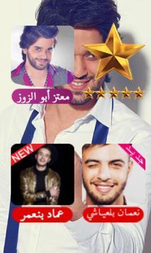 معتز أبو الزوز جميع اغاني Moataz Abou Zouz 2018 screenshot 2