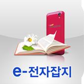 e-전자잡지 icon