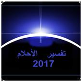 تفسير الأحلام 2017 icon